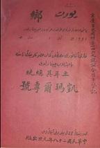 1939 yılında Şerki Türkistan'da yayınlanan Yurt dergisinin kapağına